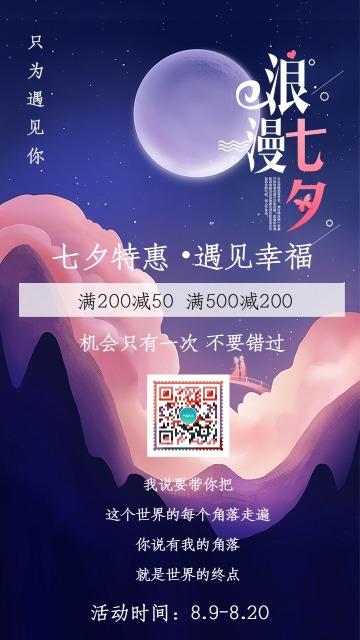 七夕情人节优惠打折促销活动海报