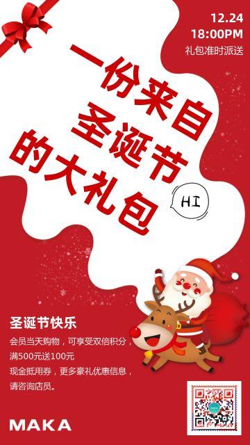 红色剪纸风圣诞节促销海报