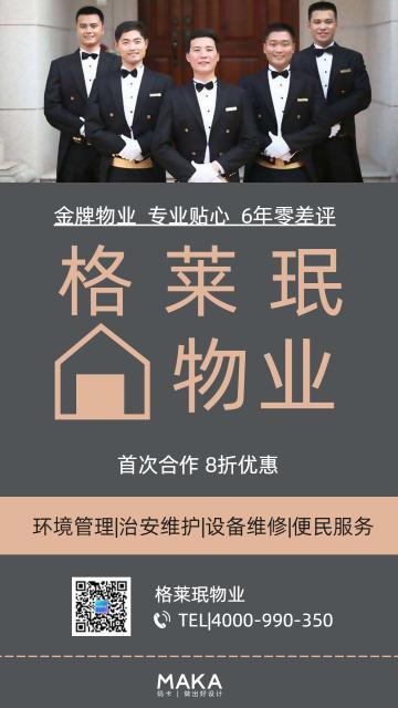 地产物业管理业务简约社交名片