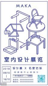 家具/家居行业几何线条简约设计展览宣传海报