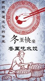 冬至吃水饺节气传统文化宣传海报