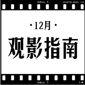观影指南电影电视剧推荐公众号封面次条小图