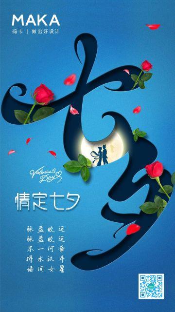 简约大气传统节日七夕节海报