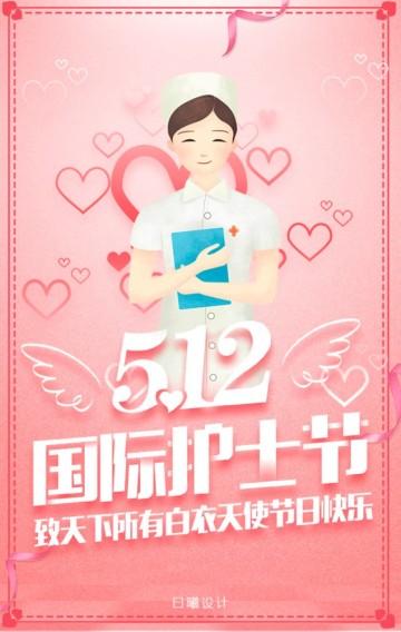 国际护士节节日祝福文化知识宣传粉红温馨卡通护士-曰曦