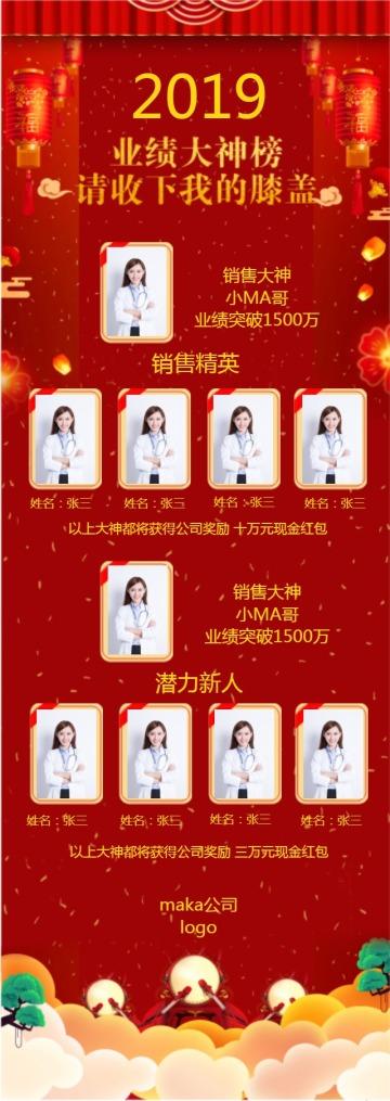 中国风企业通用优秀员工光荣榜宣传企业业绩榜宣传单页