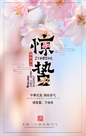 二十四节气惊蛰宣传祝福简约清新粉色