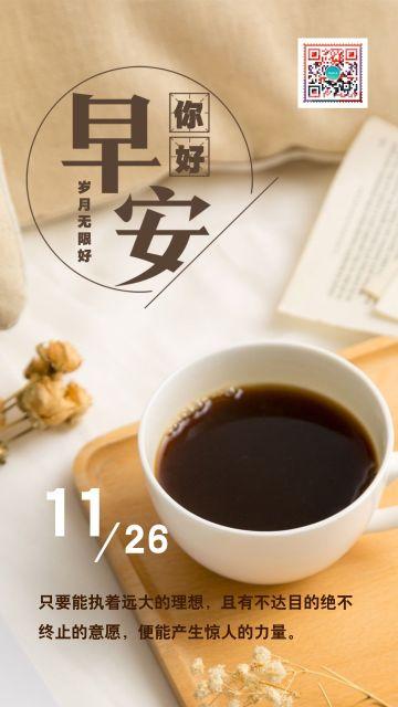 咖啡早安文艺小清新海报