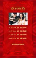 大红传统中国风婚礼婚宴邀请函请柬请帖喜帖