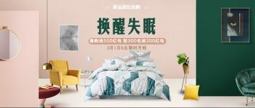 唤醒失眠清新自然家居产品促销宣传新版公众号封面图