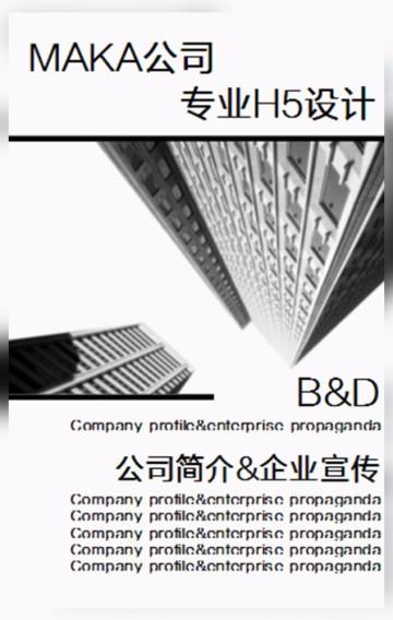 商务科技企业宣传公司简介企业简介公司宣传通用模板