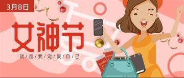 38妇女节女神节公众号首图