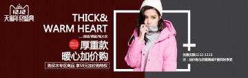 天猫双十二年终冬季女装促销活动电商banner