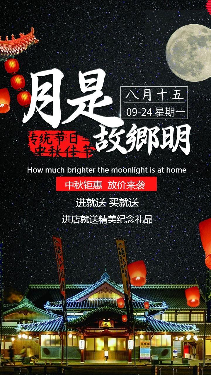 八月十五夜景中秋节促销海报