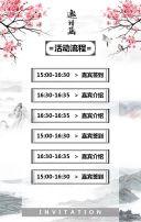 传统中国风水墨邀请函企业活动年会邀请函