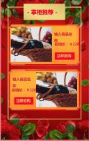 情人节促销 新年促销 节日促销 元旦促销 店铺促销 年终促销 节日促销 天猫 京东 苏宁 淘宝 微商