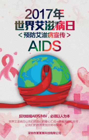 艾滋病/艾滋病日