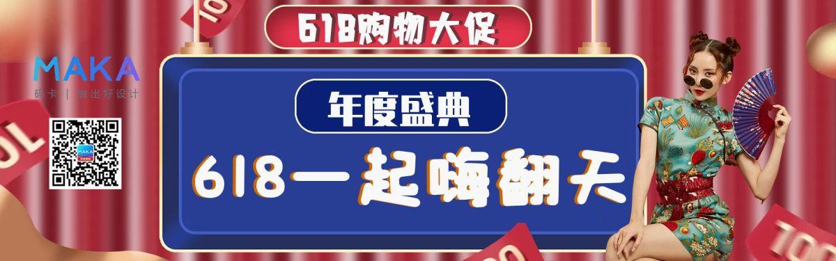 红色618通用电商店铺横幅