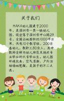 幼儿园学前班托管班招生宣传推广/培训班招生/暑期招生/寒假招生