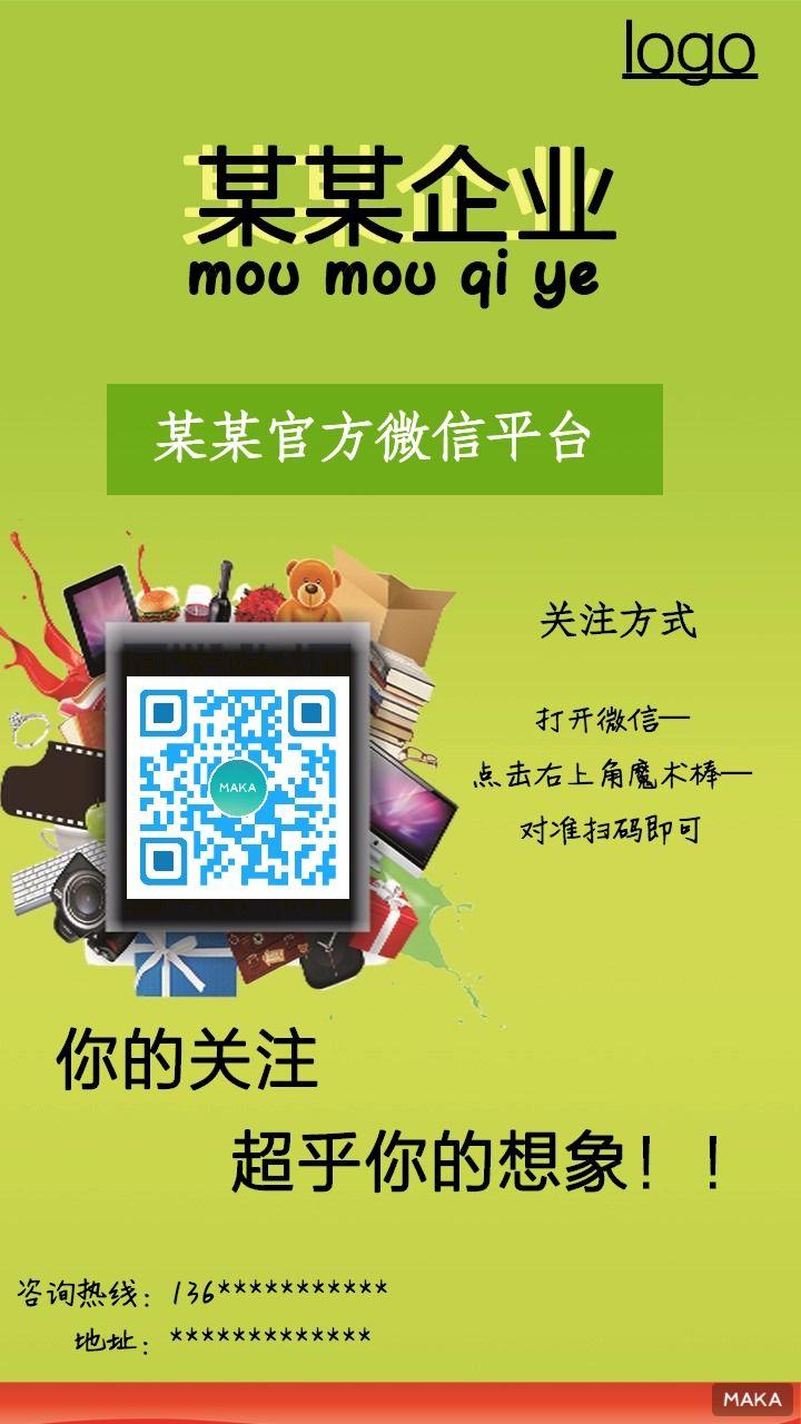 企业简约微信扫码宣传海报