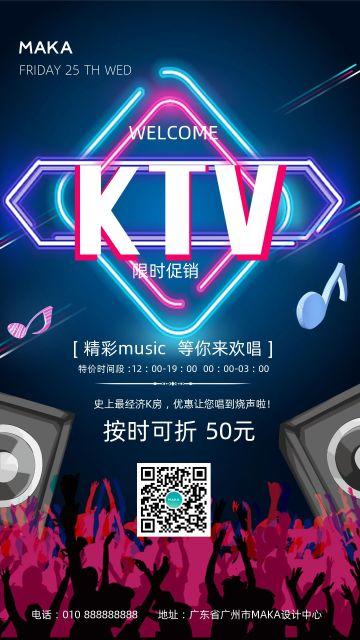 狂欢娱乐之限量版KTV特价优惠宣传海报设计模板