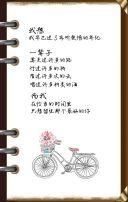 情人节/七夕告白模板