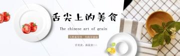 文艺简约食品饮料电商产品宣传banner