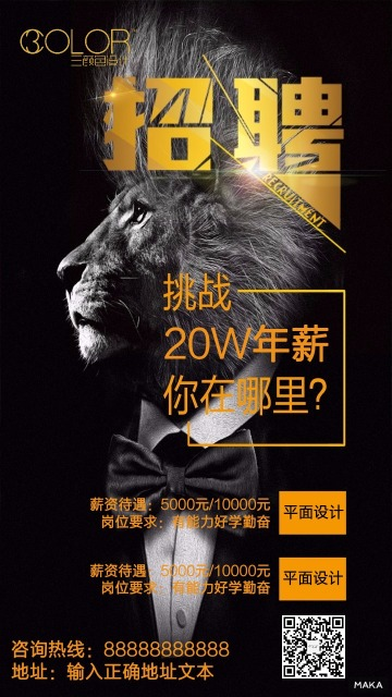 高端黑金时尚企业公司通用招聘海报