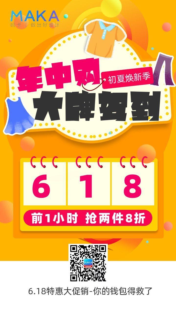 618卡通风服饰促销宣传手机海报