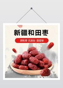 水墨中国风红枣百货零售食品促销电商商品主图