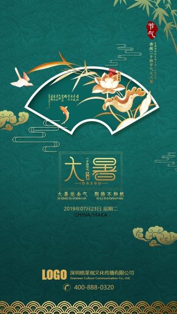 绿色中国风高端大气典雅清新荷花传统节日大暑宣传海报