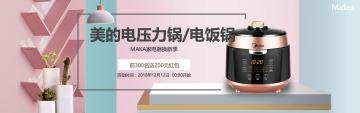 时尚大气ins风电饭锅/电器类电商主图