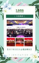 邀请函/新品发布/会议邀请/公司年会/展会博览会