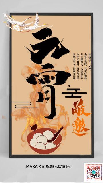 中国传统高级色中国风清新元宵节祝福贺卡企业社团元宵节邀请函元宵节海报汤圆节
