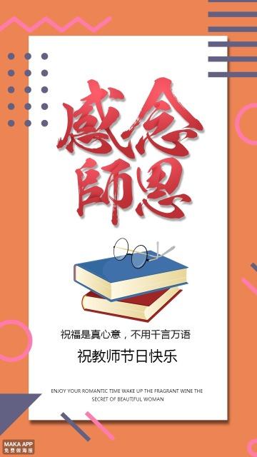 祝福老师感恩教师节