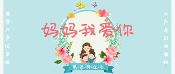 蓝色卡通手绘感恩母亲节公众号头条