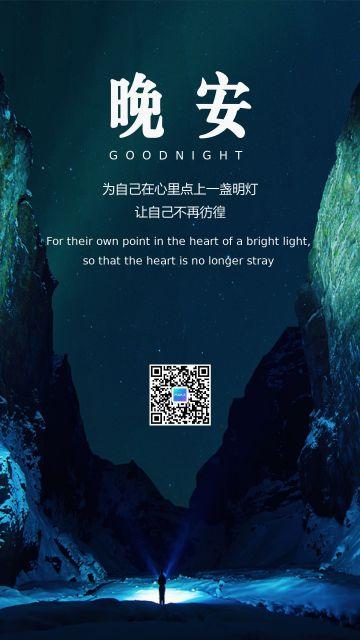 晚安问候清新简约企业宣传手机海报