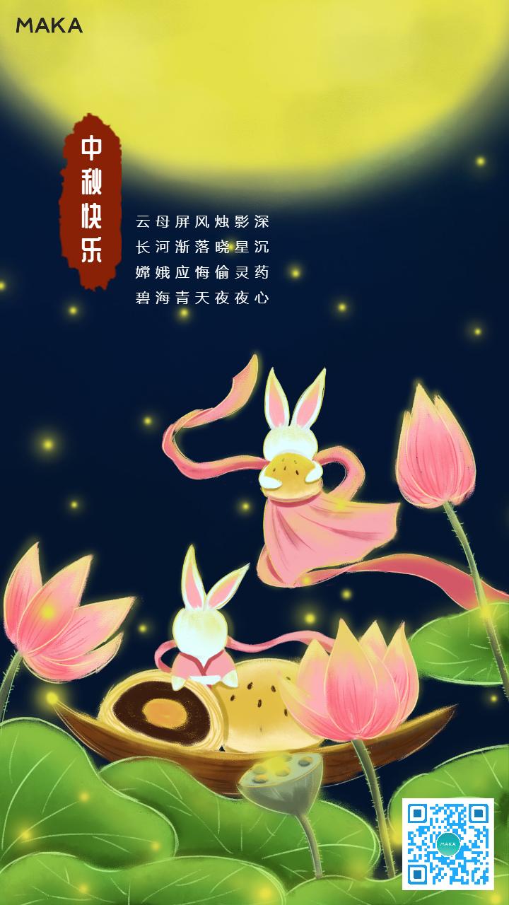 中秋佳节手绘插画类祝福促销宣传海报