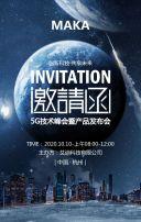 互联网炫酷快闪高端蓝色商务科技发布会峰会会议邀请函企业宣传H5