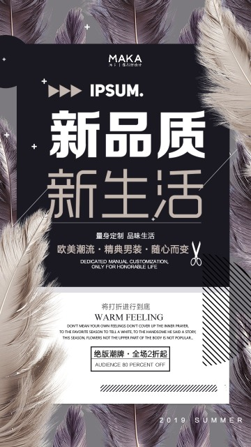 高端创意高级灰羽毛飘零品质生活男装促销春夏促销新春上市宣传海报