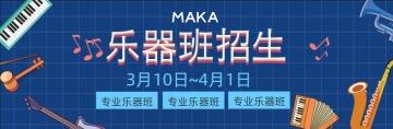 蓝色乐器班/音乐班招生培训班微博宣传海报