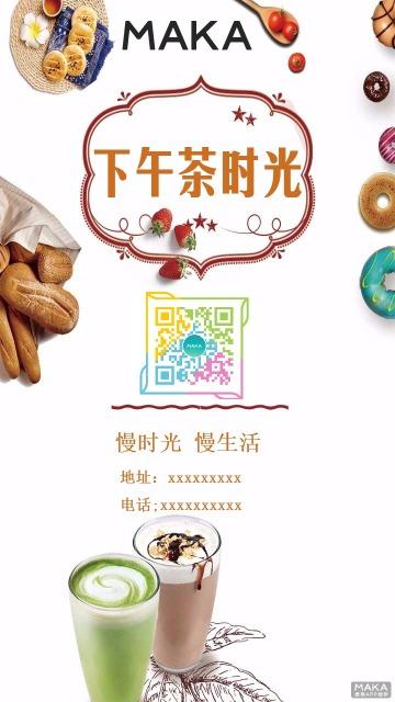 白色小清新下午茶商城宣传海报