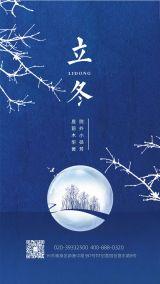 简约蓝色古风立冬节气大雪圆月立冬节气日签心情语录早安二十四节气宣传海报