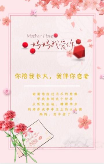 512感恩母亲节个人祝福H5/节日祝福贺卡