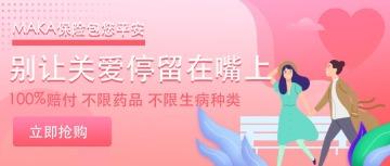 粉红卡通清新插画设计风格保险公司推广促销活动宣传微信公众号大图