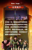 驯龙高手3创意招聘公司企业人才招聘社会招贤纳士h5