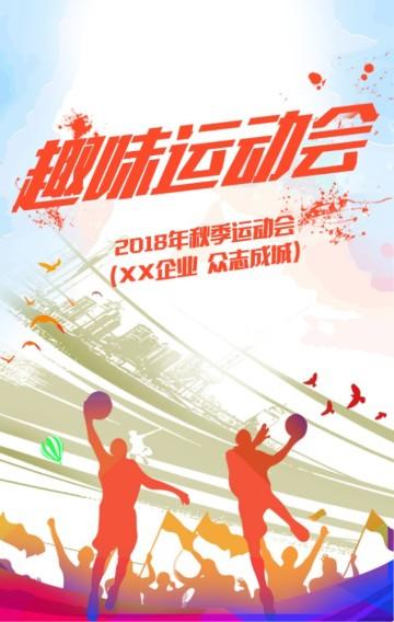 运动会,节日,各种主题活动