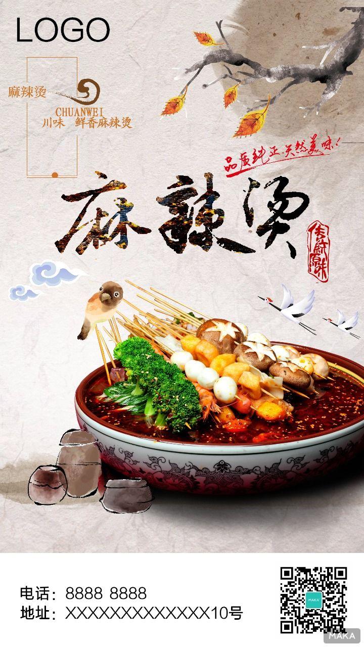麻辣烫产品介绍商铺宣传餐厅介绍中国美食