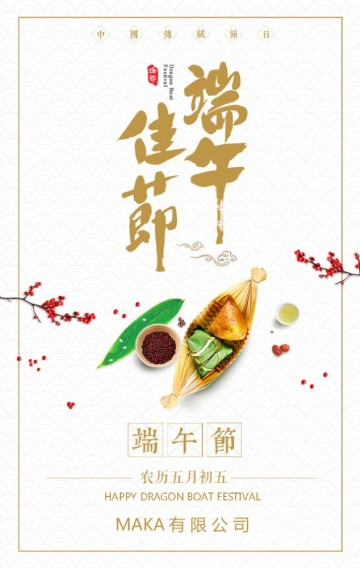 端午节 五月节企业祝福 放假通知 文化宣传 习俗普及