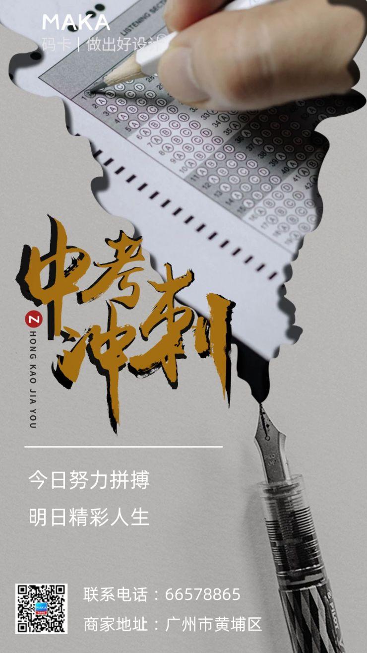 中考冲刺手机海报设计