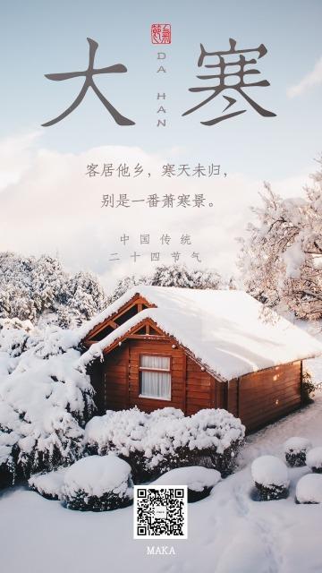 白色清新大寒节气宣传海报